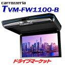 【ドドーン!!と全品ポイント増量中】TVM-FW1100-B フリップダウンモニター 11.6V型ワイドXGA液晶パネル ブラックモデ…