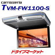 TVM-FW1100-S