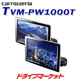 【予告:6/1は当店限定ドドーンとお得なイベント開催】TVM-PW1000T 大画面 高精細ハイビジョン 10.1V型ワイドXGA プライベートモニター(2台セット) PIONEER(パイオニア) carrozzeria(カロッツェリア)