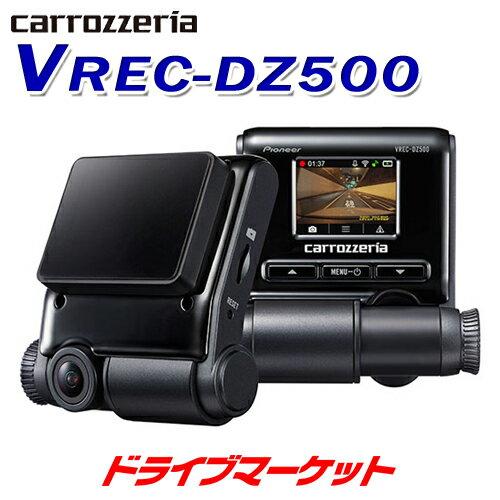 【冬祭】\ドドーン!と全品ポイント増量中/VREC-DZ500 ドライブレコーダー 駐車監視対応 シガーライター電源ケーブル同梱 ドラレコ Pioneer(パイオニア) carrozzeria(カロッツェリア【DM】