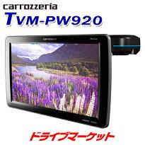 TVM-PW920