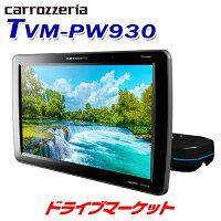 TVM-PW930