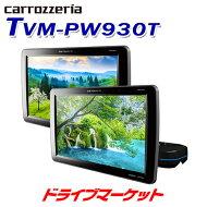 TVM-PW930T