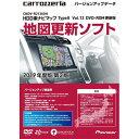 【歳末!ドドーンと全品超特価】CNDV-R21300H カロッツェリア パイオニア 地図更新ソフト HDD楽ナビマップ TypeII Vol.…