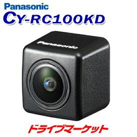 【ドーン!!と全品超特価 DM祭】CY-RC100KD パナソニック リヤビューカメラ HDR対応 超小型 すっきり配線 バックカメラ Panasonic