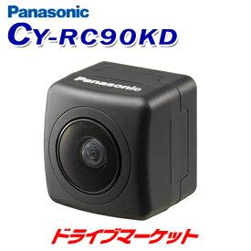 【ドドーン!!と全品ポイント増量中】パナソニック CY-RC90KD リヤビューカメラ ミラーを介した確認で生じるで死角対策に有効【DM】