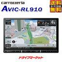 【ドドーン!!と全品ポイント増量中】【延長保証追加OK!!】AVIC-RL910 カロッツェリア パイオニア 楽ナビ 8V型HD 地デ…