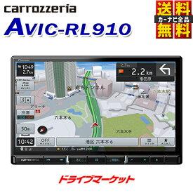 【秋のドドーン!と全品超特価祭】【延長保証追加OK!!】AVIC-RL910 カロッツェリア パイオニア 楽ナビ 8V型HD 地デジ/DVD/CD/Bluetooth/SD/チューナー・AV一体型メモリーナビゲーション カーナビ Pioneer carrozzeria【AVIC-RL902の後継品】