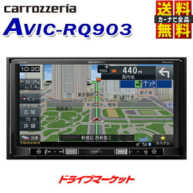 【初冬にドーン!! と 全品超トク祭】【延長保証追加OK!!】AVIC-RQ903 カロッツェリア パイオニア 楽ナビ 9V型 HD 地デジ/DVD/CD/Bluetooth/SD/チューナー AV一体型メモリーナビ カーナビゲーション Pioneer carrozzeria