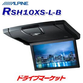 【予告:6/1は当店限定ドドーンとお得なイベント開催】RSH10XS-L-B アルパイン 10.1型WSVGAスリムリアビジョン ルームライト無モデル フリップダウンモニター ブラック ALPINE