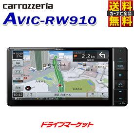 【初冬にドーン!! と 全品超トク祭】【延長保証追加OK!!】AVIC-RW910 パイオニア カロッツェリア 楽ナビ 7V型HD 地デジ/DVD/CD/Bluetooth/SD/チューナー・AV一体型メモリーカーナビゲーション カーナビ Pioneer carrozzeria【AVIC-RW902の後継品】