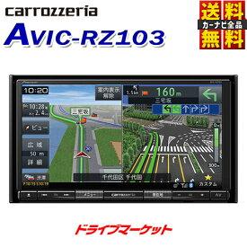 【春のドドーン!と全品超特価祭】【延長保証追加OK!!】AVIC-RZ103 カロッツェリア パイオニア 楽ナビ 7V型 180mm ワンセグ/Bluetooth/SD/チューナー AV一体型メモリーナビ カーナビゲーション Pioneer carrozzeria【AVIC-RZ102の後継品】
