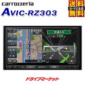 【冬直前ドーン!! と 全品超トク祭】【延長保証追加OK!!】AVIC-RZ303 カロッツェリア パイオニア 楽ナビ 7V型 180mm ワンセグ/DVD/CD/SD/チューナー AV一体型メモリーナビ カーナビゲーション Pioneer carrozzeria【AVIC-RZ302の後継品】