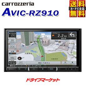 【春のドドーン!と全品超特価祭】【延長保証追加OK!!】AVIC-RZ910 カロッツェリア パイオニア 楽ナビ 7V型HD 地デジ/DVD/CD/Bluetooth/SD/チューナー・AV一体型メモリーナビゲーション カーナビ Pioneer carrozzeria