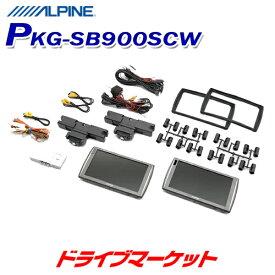 【春のドドーン!と全品超特価祭】PKG-SB900SCW 9型シートバックリアビジョン・2台パック ALPINE(アルパイン)