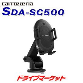 【ドドーン!!と全品ポイント増量中】SDA-SC500 車載用電動オートホールド式ワイヤレス充電スマートフォンクレイドル PIONEER(パイオニア) carrozzeria(カロッツェリア)【DM】