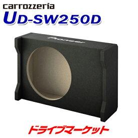 【夏終わりのドーン!と全品超トク祭】UD-SW250D エンクロージャー 低域を効率良く放射するダウンファイヤリング方式に対応 25cmサブウーファー用BOX パイオニア カロッツェリア【取寄商品】