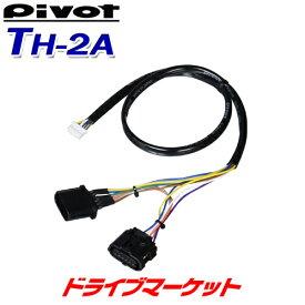 【ドーーン!と全品超特価DM祭】 TH-2A ピボット スロットルコントローラー車種別専用ハーネス 3-driveシリーズ専用 スロコン PIVOT【取寄商品】