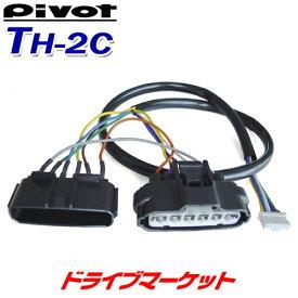 【ドーーン!と全品超特価DM祭】 TH-2C ピボット スロットルコントローラー車種別専用ハーネス 3-driveシリーズ専用 スロコン PIVOT【取寄商品】