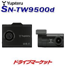 【春のドドーン!と全品超特価祭】SN-TW9500d ユピテル ドライブレコーダー 前後2カメラ 200万画素 FULL HD録画 GPS&Gセンサー搭載ドラレコ Yupiteru