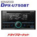 【冬直前ドーン!! と 全品超トク祭】DPX-U750BT ケンウッド CD/USB/iPod/Bluetoothレシーバー MP3/WMA/AAC/WAV/FLAC対…