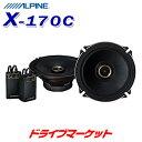 【ドドーン!!と全品ポイント増量中】X-170C 17cmコアキシャル2ウェイスピーカー Xシリーズ ALPINE(アルパイン)【DM】