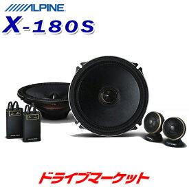 【春のドーン!!と 全品超トク祭】X-180S アルパイン 18cmセパレート 2wayスピーカー Xシリーズ 専用ネットワーク付属 ALPINE