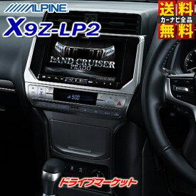 【ドドーン!!と全品ポイント増量中】【延長保証追加OK!!】X9Z-LP2 ビッグX 9型 メモリーナビ カーナビ ランドクルーザー・プラド専用 ALPINE(アルパイン)【受注生産品】【DM】