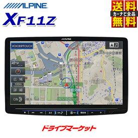 【ドドーン!!と全品ポイント増量中】【延長保証追加OK!!】XF11Z フローティングビッグX11 11型 メモリーナビ カーナビ 汎用モデル ALPINE(アルパイン)【DM】