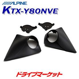 【春のドーン!!と 全品超トク祭】KTX-Y80NVE ヴォクシー/ノア/エスクァイア専用 ツィーター取付けキット ALPINE(アルパイン)