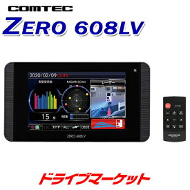 【ドーーン!と全品超特価DM祭】 ZERO 608LV コムテック レーザー&レーダー探知機 3.2インチ液晶 新型レーザー式オービス対応 OBDII接続対応 無料データ更新 COMTEC