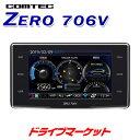 \ドドーン!!と全品ポイント増量中/ZERO 706V コムテック レーダー探知機 3.2インチ大画面&コンパクトボディ 最新デ…