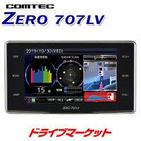 ZERO707LV