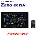 【ドドーン!!と全品ポイント増量中】ZERO807LV コムテック レーザー&レーダー探知機 4.0インチ大画面&静電タッチパネ…