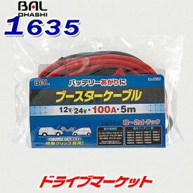 【冬にドーン!! と 全品超トク祭】ブースターケーブル 1635 BAL 12V/24Vバッテリー用 100A 5m 大橋産業