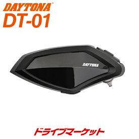 【冬直前ドーン!! と 全品超トク祭】デイトナ DT-01 バイク用ワイヤレスインターコム 1個セット Bluetooth 最大4人同時通話可能 最大1000m通信 DAYTONA No.98913