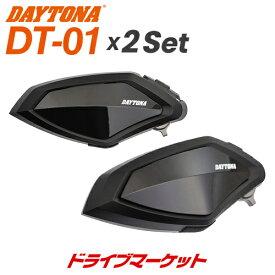 【11日1:59までドーン!! と 全品超得祭】デイトナ DT-01 ×2個セット バイク用ワイヤレスインターコム Bluetooth 最大4人同時通話可能 最大1000m通信 DAYTONA No.98914