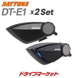 【春のドーン!!と 全品超トク祭】デイトナ DT-E1 2個セット バイク用ワイヤレスインターコム Bluetooth 最大4人同時通話可能 最大800m通信 DAYTONA No.99114