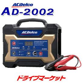 【冬直前ドーン!! と 全品超トク祭】AD-2002 ACデルコ 全自動バッテリー充電器 12V専用 マイクロプロセッサー制御 ACDelco