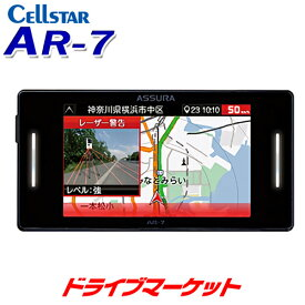 【初冬にドーン!! と 全品超トク祭】AR-7 セルスター 3.2インチMVA液晶 GPSレーダー探知機 レーザー式オービス対応 3ピースセパレート型 無線LAN搭載 日本製・3年保証 CELLSTAR ASSURA