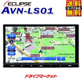 【冬にドーン!! と 全品超トク祭】【延長保証追加OK!!】AVN-LS01 イクリプス 7型 180mm メモリーカーナビ SD/DVD/Bluetooth/地上デジ ECLIPSE
