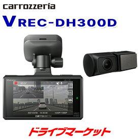 【秋のドド-ン!と全品超トク祭】VREC-DH300D パイオニア ドライブレコーダー 前後2カメラ フロント370万画素(リア約200万画素) 夜間も鮮明に記録 3inch液晶 GPS内蔵 駐車監視対応(オプション) ドラレコPioneer carrozzeria