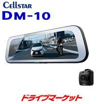DM-10