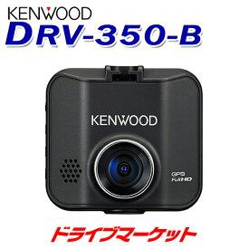 【10/25(日)限定 DM本気度MAXのP秋祭】DRV-350-B ケンウッド ドライブレコーダー 2.0インチ液晶 GPS搭載 手動録画ボタン搭載 microSDHCカード16GB付属 カラー:ブラック ドラレコ KENWOOD