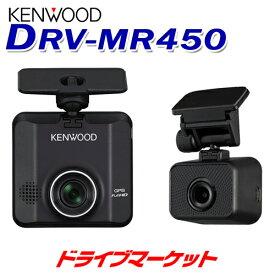 【冬直前ドーン!! と 全品超トク祭】DRV-MR450 ケンウッド ドライブレコーダー 前後撮影対応2カメラ スタンドアローン型 microSDHCカード(16GB)付属 ドラレコ KENWOOD