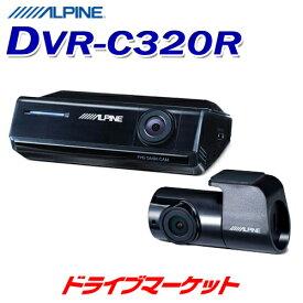 【冬直前ドーン!! と 全品超トク祭】DVR-C320R アルパイン 前後2カメラドライブレコーダー 2020年製アルパインナビ専用 駐車監視機能搭載 あおり運転検知 大容量32GBのmicroSDカード付属 カーナビ連携 ドラレコ ALPINE