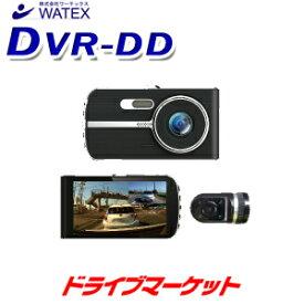 【冬直前ドーン!! と 全品超トク祭】DVR-DD ワーテックス 前後2カメラドライブレコーダー 駐車監視標準搭載 4インチワイド液晶 フルハイビジョン 日本製ドラレコ WATEX(DVR-2CAM-Rの後継品)