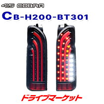 CB-H200-BT301