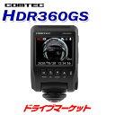【秋のドド-ン!と全品超トク祭】HDR360GS コムテック ドライブレコーダー 360度カメラ GPS搭載 360°カメラで全方位を…