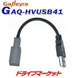 【ドーーン!と全品超特価DM祭】 GAQ-HVUSB41 ガレイラ ホンダ車用純正USB変換ケーブル ヴェゼル RU1,RU2/NBOX JF3,JF4/フィット GK系他 Galleyra【取寄商品】